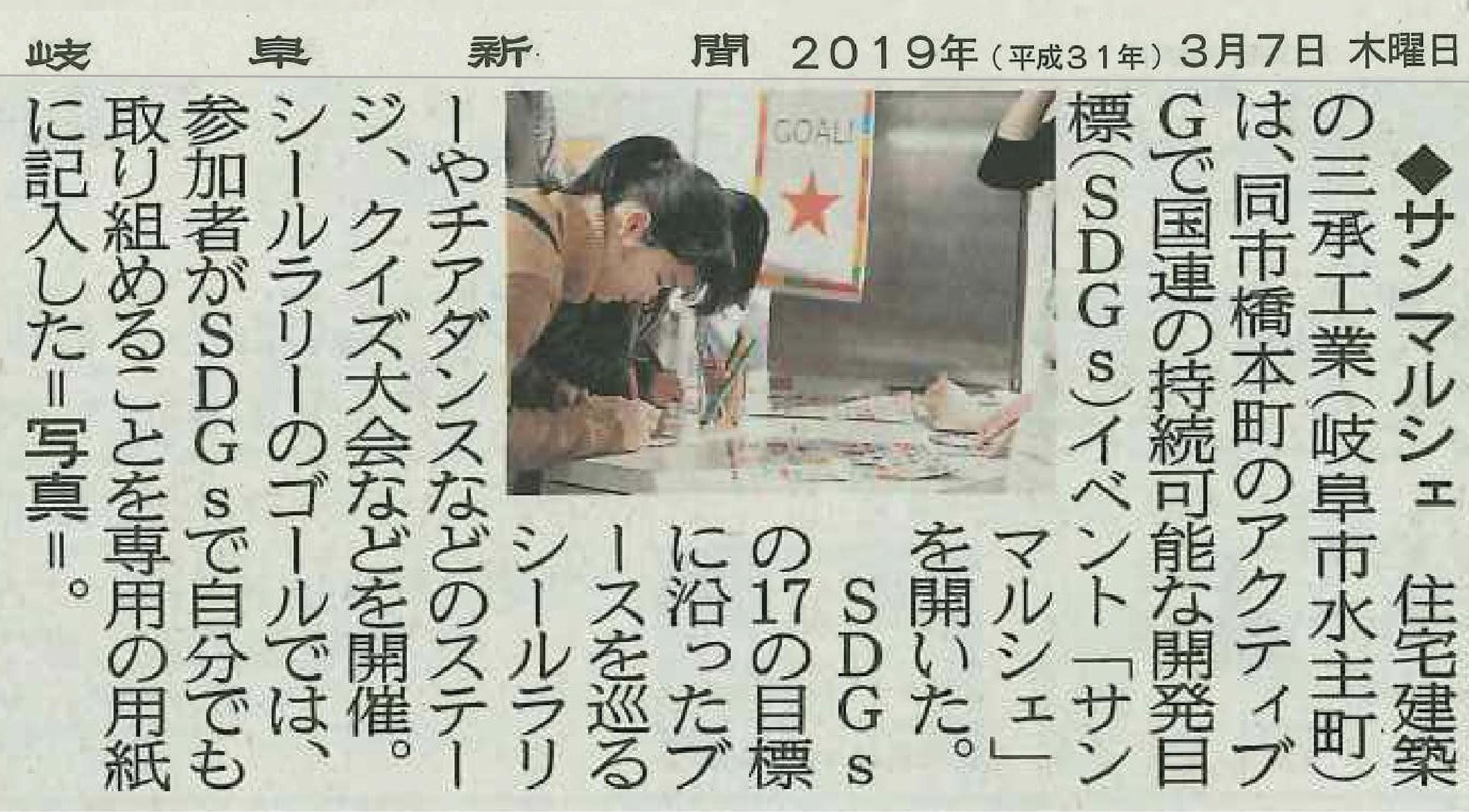 2019.3.7岐阜新聞