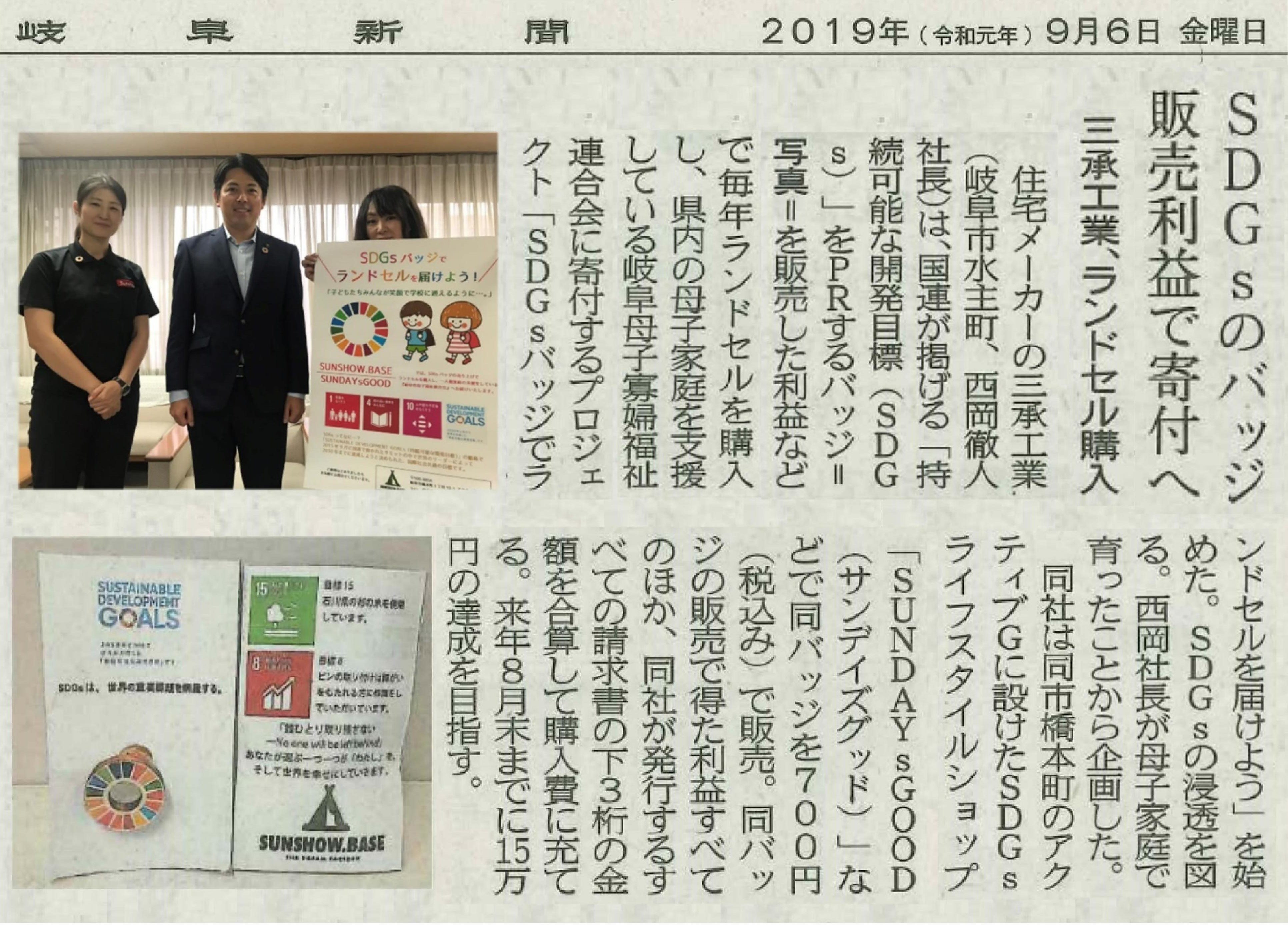 2019年.09.06岐阜新聞