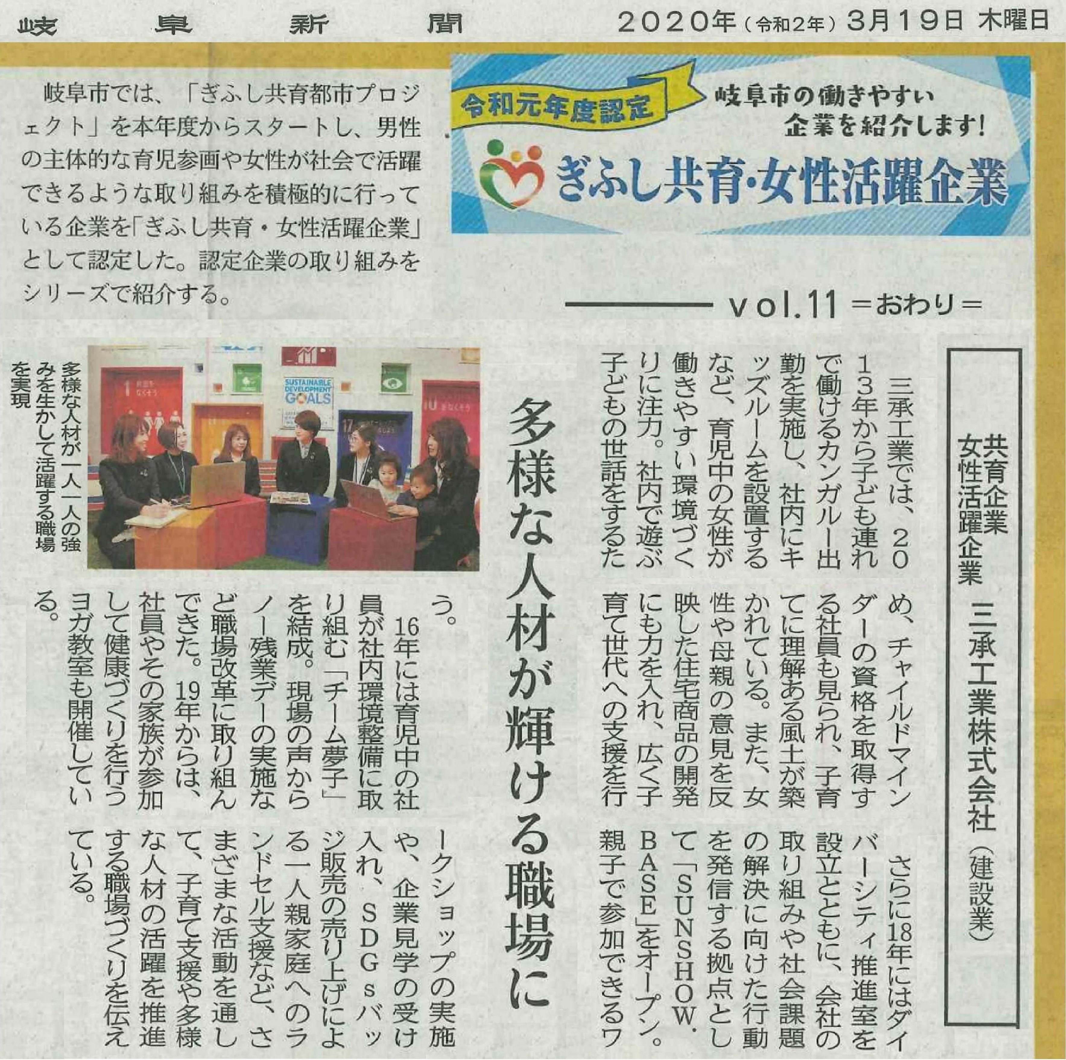 2020.3.19 岐阜新聞