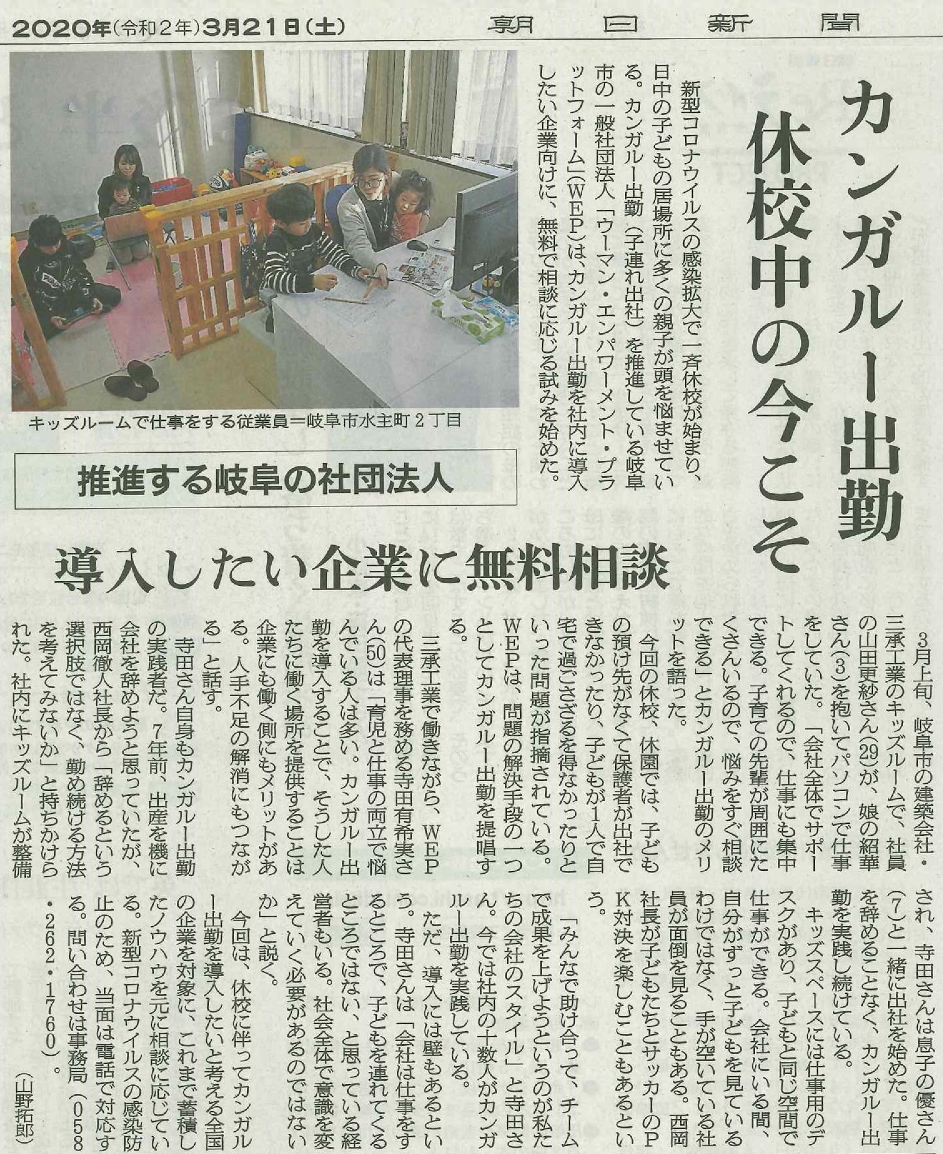 2020.3.21 朝日新聞