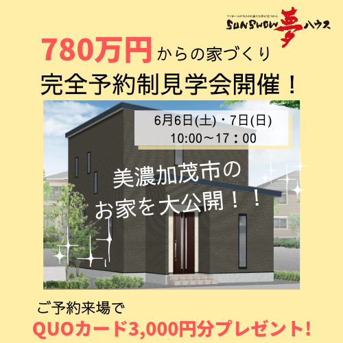 下古井OH広告画像(静)