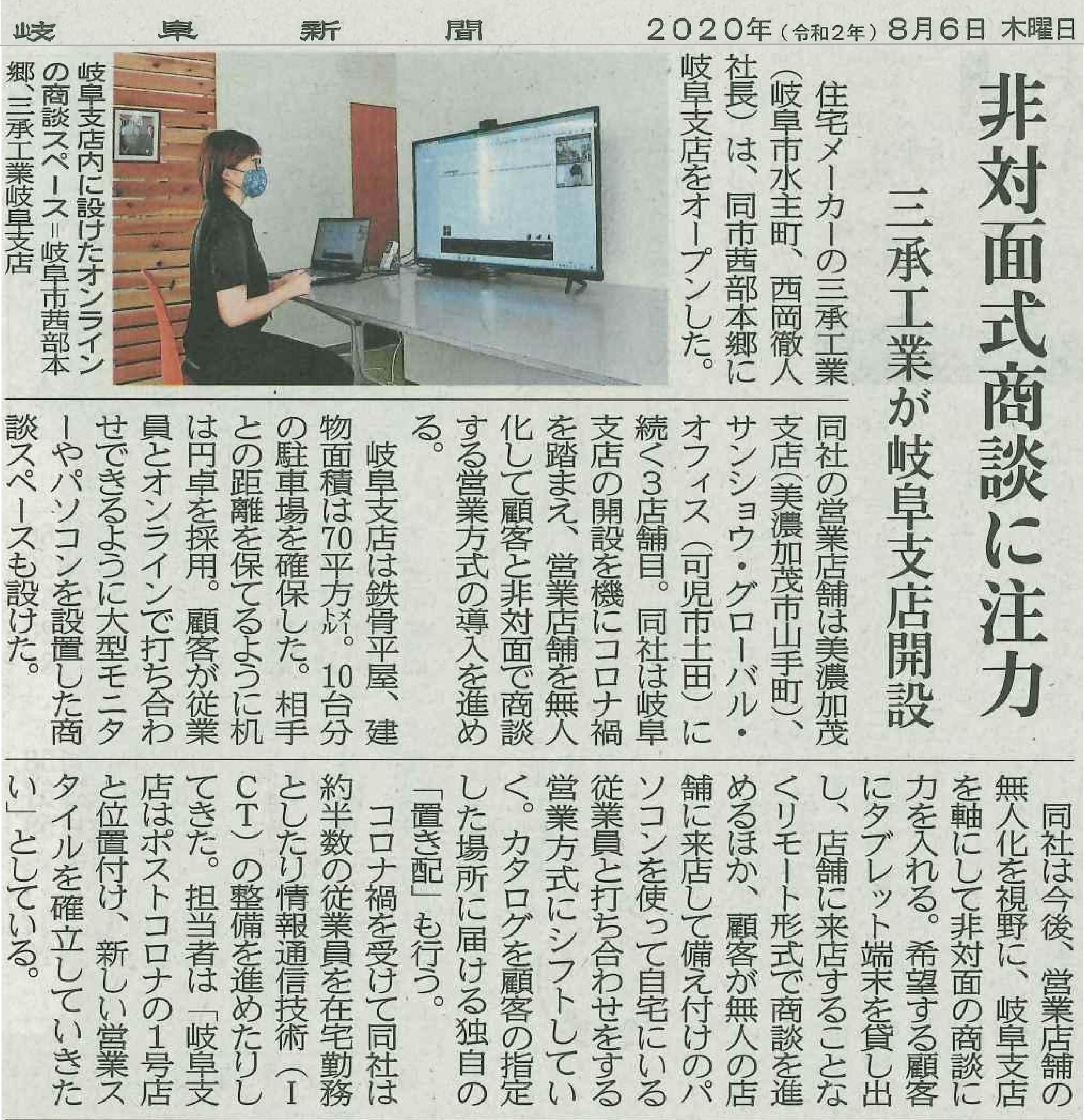 2020.8.6 岐阜新聞