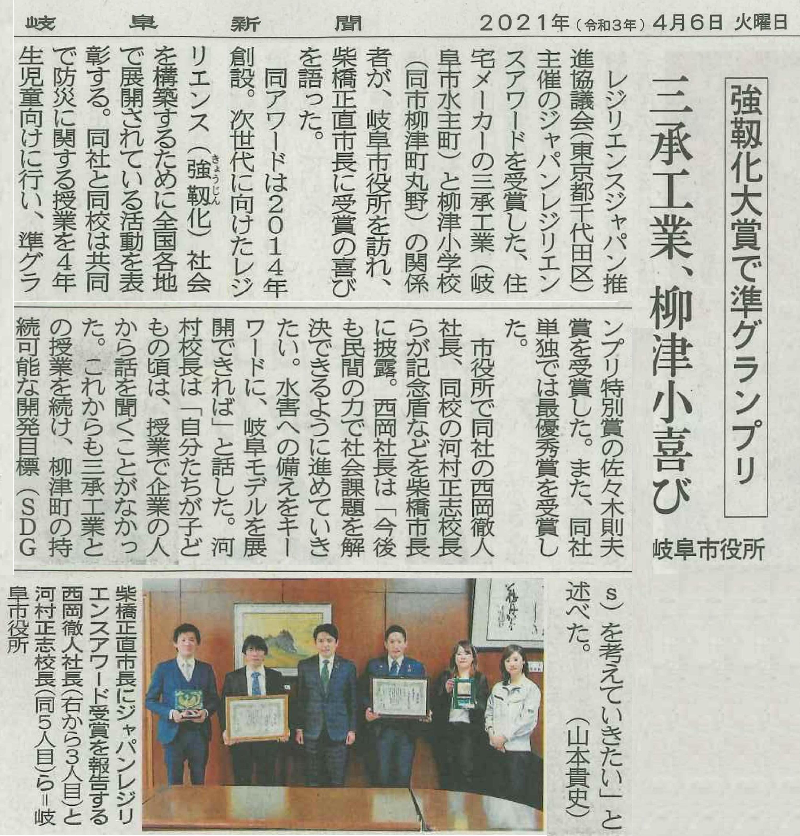 2021.4.6 岐阜新聞